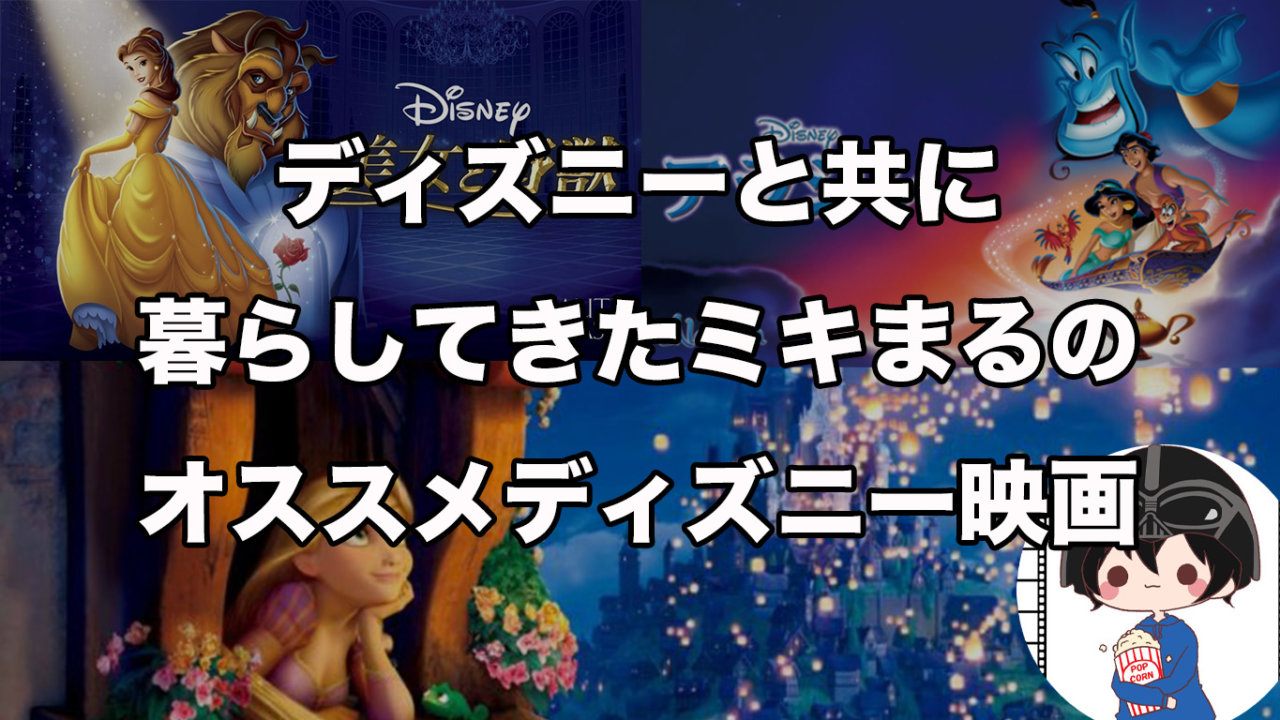 ディズニー好きによるオススメディズニー映画はこれ!オススメ3選